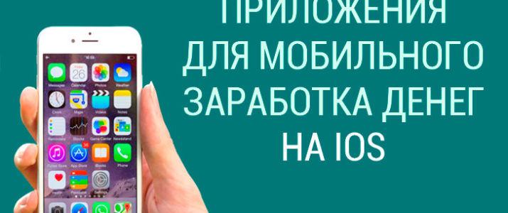 Мобильные приложения для заработка на ios