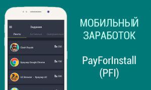 Мобильный заработок с помощью PayForInstall