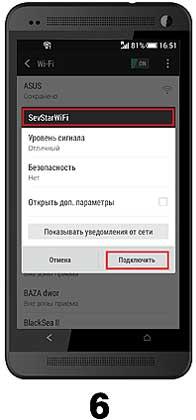 nastroit-planshet-dlya-internet-cherez-wi-fi-10