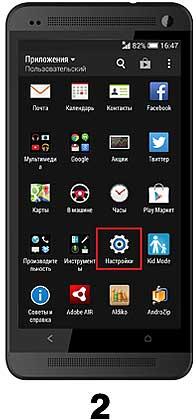 nastroit-planshet-dlya-internet-cherez-wi-fi-6