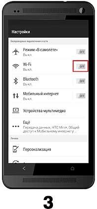 nastroit-planshet-dlya-internet-cherez-wi-fi-7