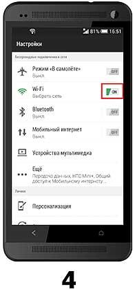 nastroit-planshet-dlya-internet-cherez-wi-fi-8