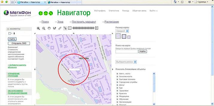 Геолокация «Навигатор»