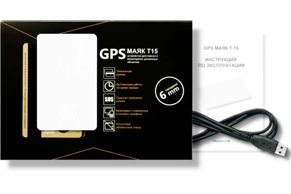Ультратонкий GPS маячок